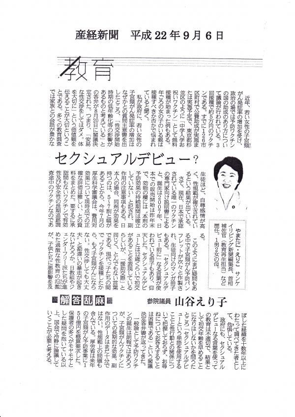 山谷先生産経新聞