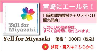 Yell_for_Miyazaki