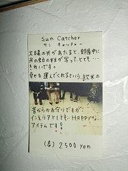 サンキャッチャー2