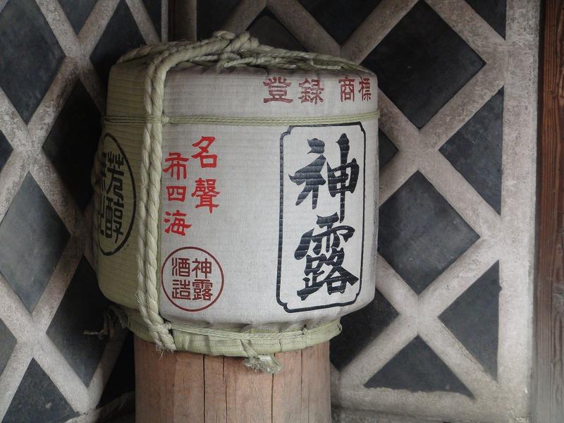 s-一斗樽
