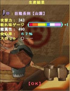 巨龍長剣【山斬り】