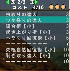 狩人スキル2