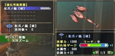 紅爪ノ鎚【破】性能