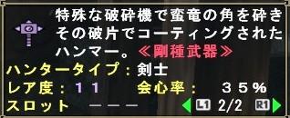 怒髪大鎚【巨浪】ステ2