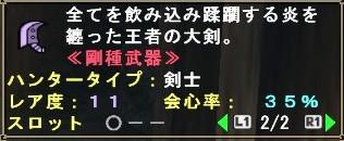 炎大剣【暴君】ステ2