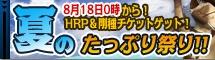 公認ネットカフェ 夏のたっぷり祭り!!