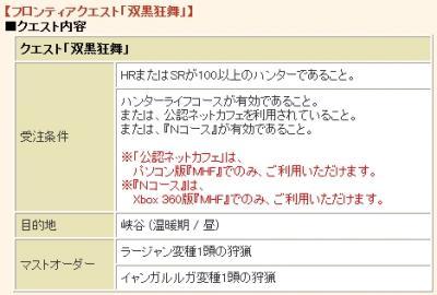 黒虎 / 黒豹シリーズ クエスト