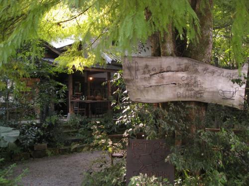森の中の古民家 ガーデンレストラン