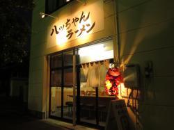 八ちゃんラーメン 野間店