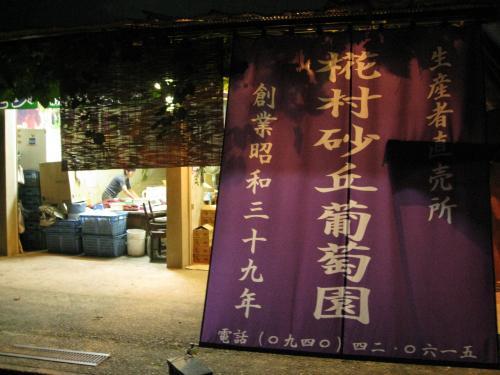 福岡県 福津市にある ブドウ園