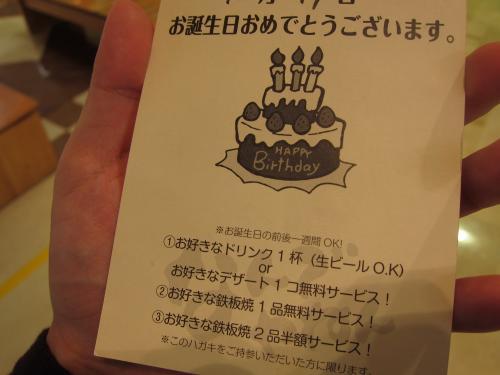 誕生日DM