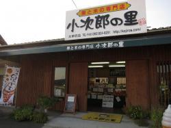 小次郎の里 太宰府店