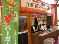 町田バーネット牧場 九重夢バーガー