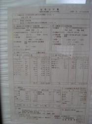 山里の湯 分析表