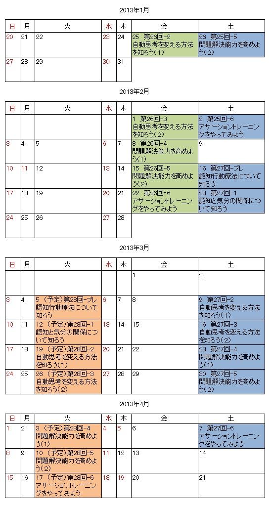 カレンダー2-4