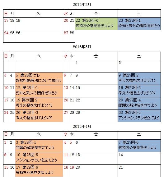 カレンダー0217-0421