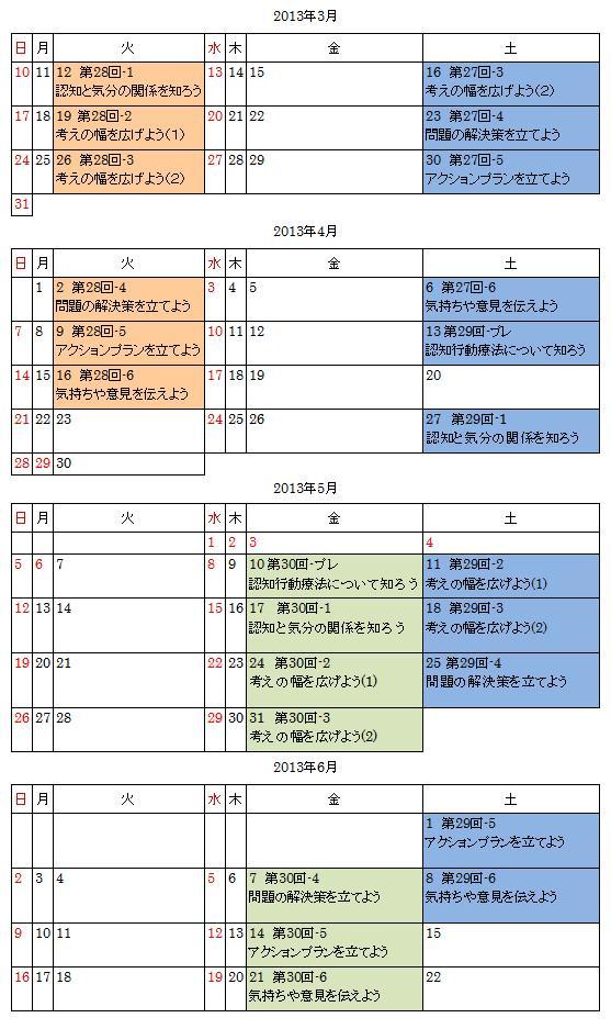 ブログ用CBGTカレンダー3-6