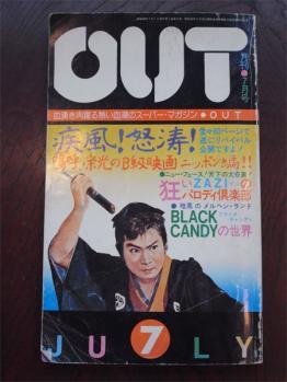 月刊OUT