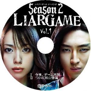 ライヤーゲーム_season2_01