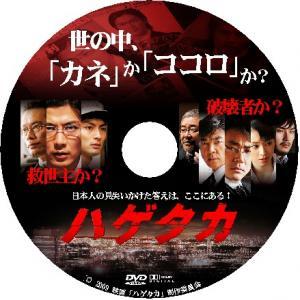 ハゲタカ_Movie