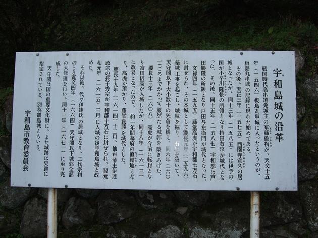 宇和島城-001