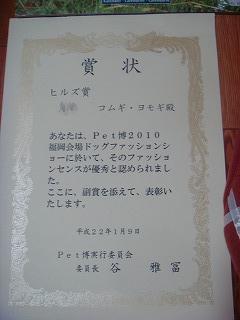 komugi 3270