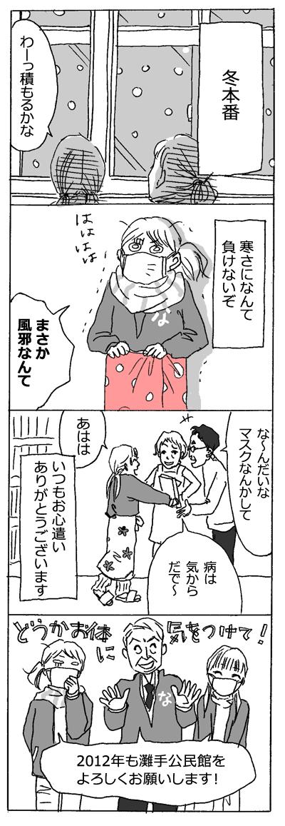 23-12-manga.jpg