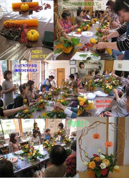 2009.10フラワーアレンジ教室