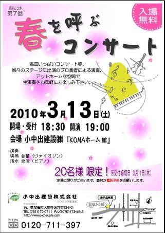 2010.3.13春を呼ぶコンサート受付