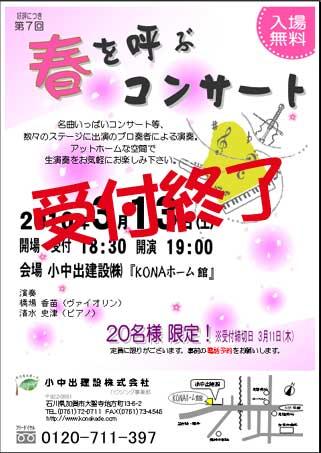 2010.3.13春を呼ぶコンサート