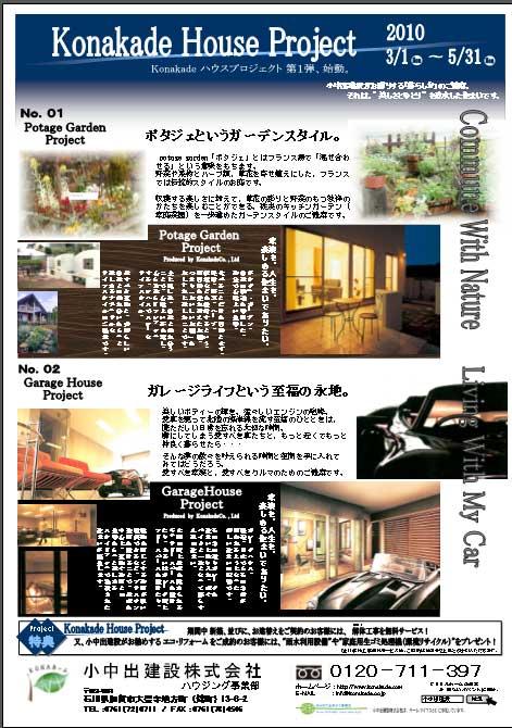 2010.3.1-5.31販促チラシ1