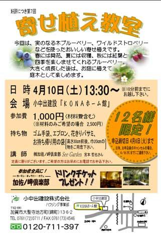 2010.4.10寄せ植え教室受付.jp