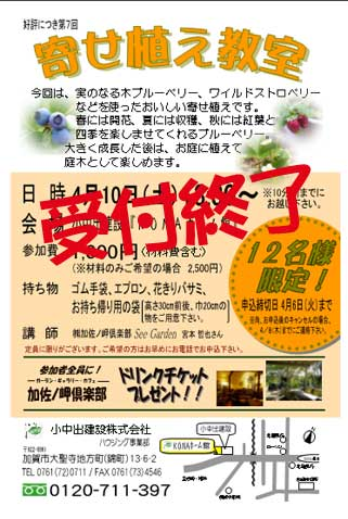 2010.4.10寄せ植え教室受付終