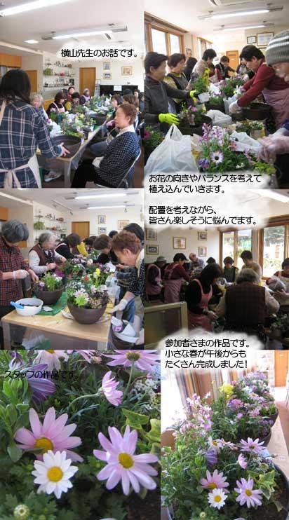 2010.10.23寄せ植え教室午後