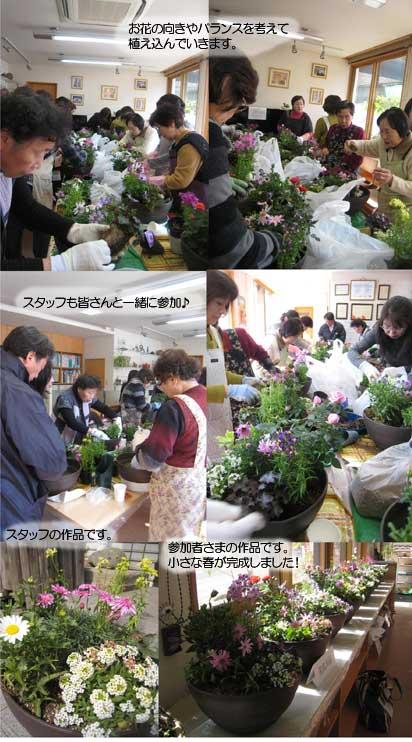 2010.10.23寄せ植え教室午前