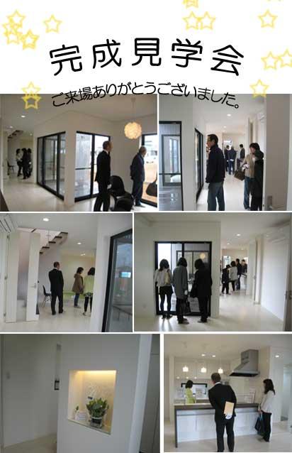 2011.4.月T邸完成見学会