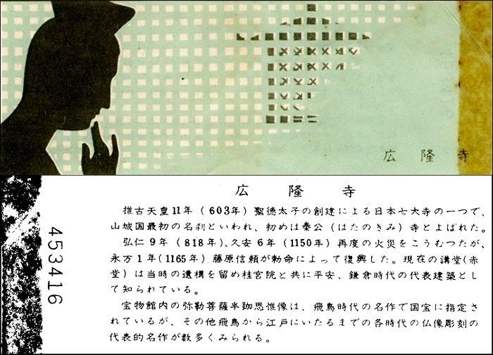 kouryujiin01a-m.jpg