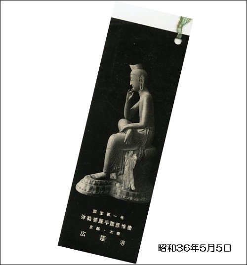 kouryujiini02-m.jpg