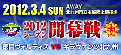 2012 開幕戦