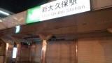 shinookubo.jpg