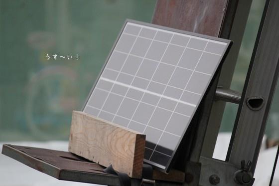 太陽光 026