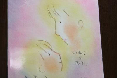 【誕生日】出会いをありがとう