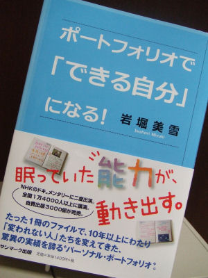 【言葉の力】美雪先生新刊
