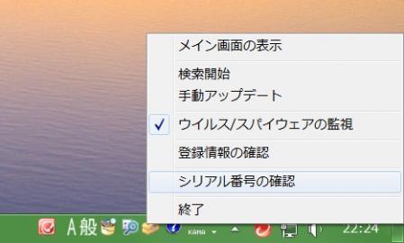 virusvaster01.jpg