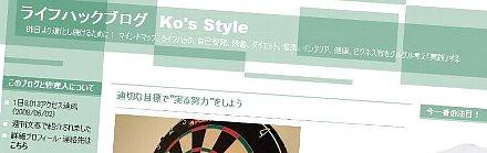 https://blog-imgs-37-origin.fc2.com/k/o/s/kosstyle/kosstyle.jpg