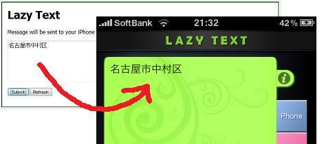 http://blog-imgs-37.fc2.com/k/o/s/kosstyle/lazytextpc-iphone.jpg