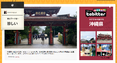https://blog-imgs-37-origin.fc2.com/k/o/s/kosstyle/okinawa.png