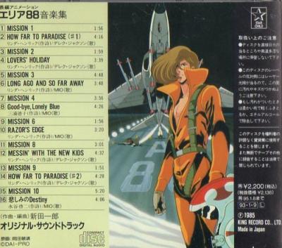 「エリア88」サントラCD2