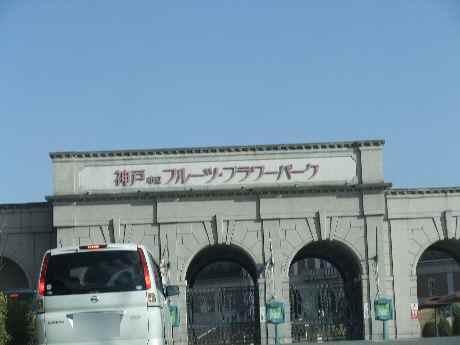 フルーツフラワーパーク6