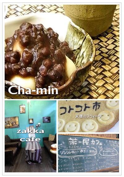 Cha-min